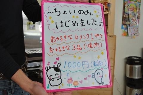 bokujyoIMG_8098.jpg