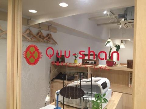 quushanIMG_8348.jpg