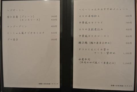 quushanIMG_8362.jpg