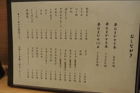 yosiokaIMG_8394.jpg