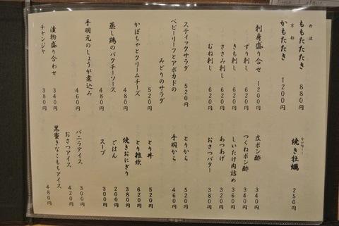 yosiokaIMG_8395.jpg