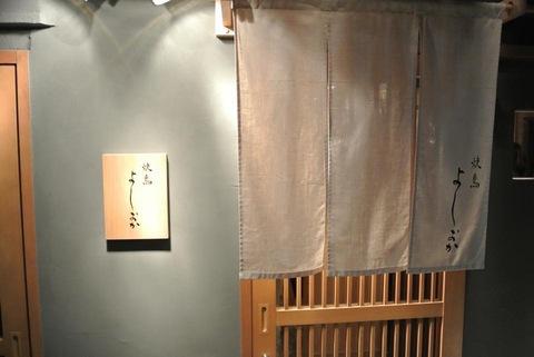 yosiokaIMG_8407.jpg