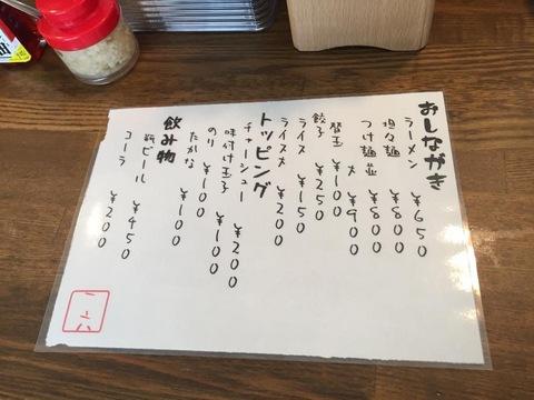 itirokuIMG_9482.jpg