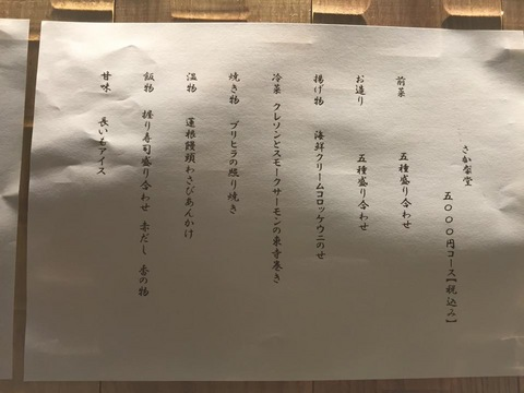 sakanaIMG_9675.jpg