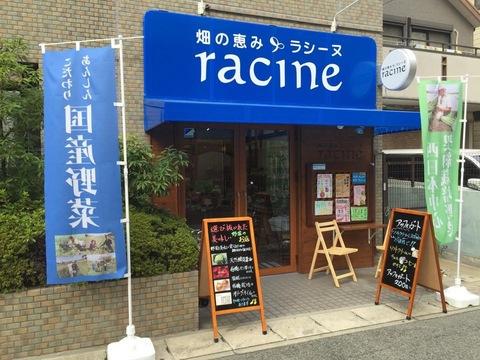 racineIMG_1716.jpg