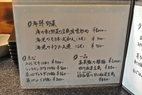 yunohaIMG_3094.jpg