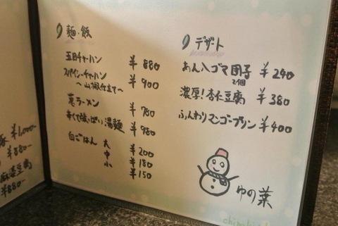 yunohaIMG_3095.jpg