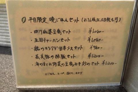 yunohaIMG_3096.jpg