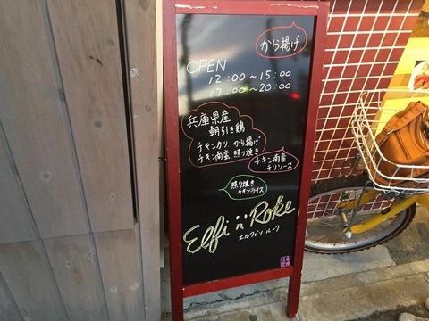 rokeIMG_3508.jpg