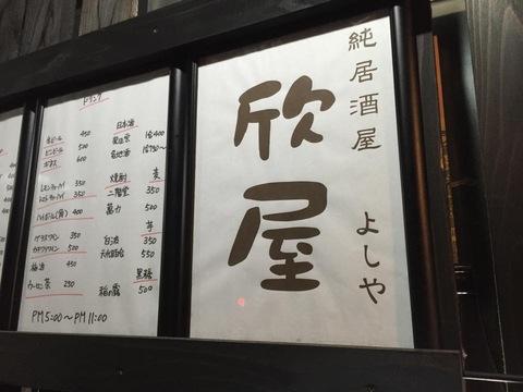yosiyaIMG_3487.jpg