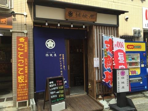 kikyoyaIMG_3769.jpg