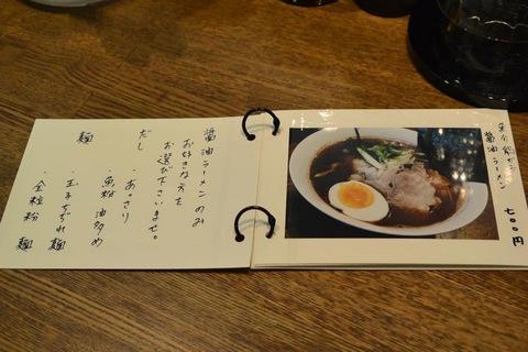 momofukuIMG_3894.jpg