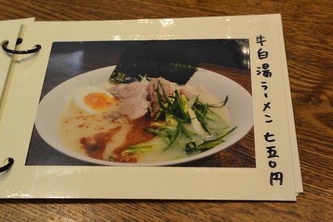 momofukuIMG_3895.jpg