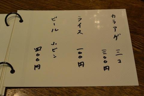 momofukuIMG_3898.jpg