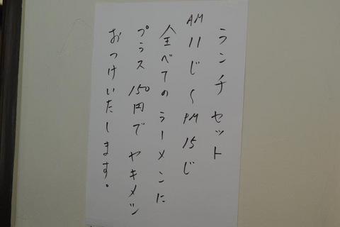 momofukuIMG_3899.jpg