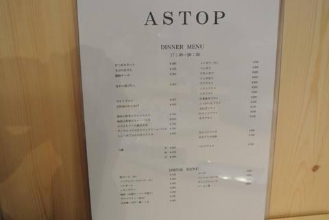 astopDSC_7477.jpg