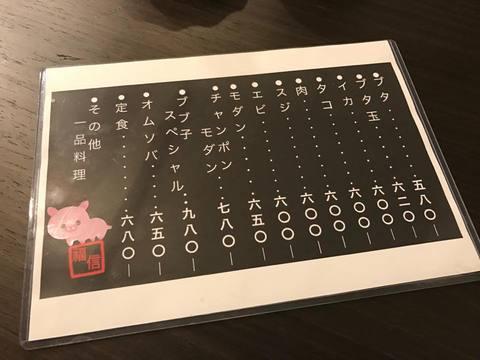 fukuIMG_7558.jpg