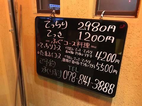 tamafukuIMG_8568.jpg