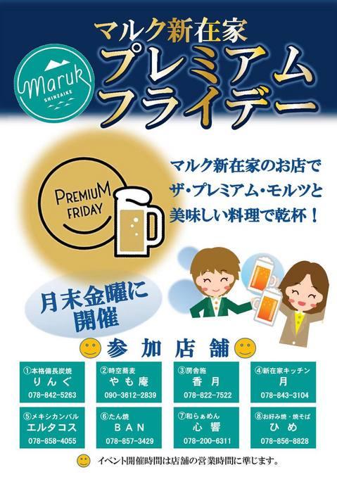 1706blog阪神新在家プレミアムフライデー.jpg