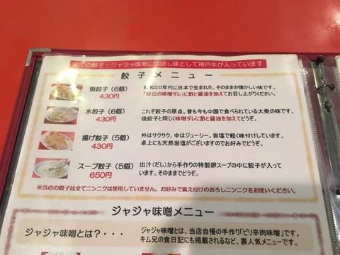gyouzaenIMG_4239.jpg