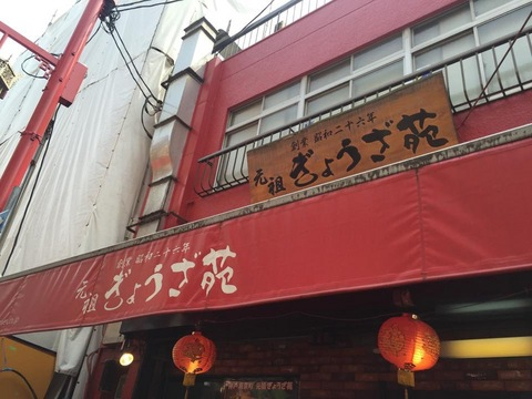 gyouzaenIMG_4245.jpg