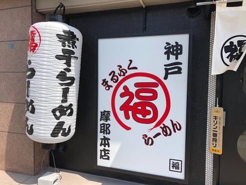 1804marufukuIMG_4302.jpg