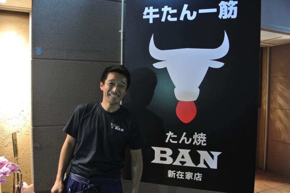 たん焼BAN新在家店「2016年11月29日ニューオープン!!牛たん専門店!!」