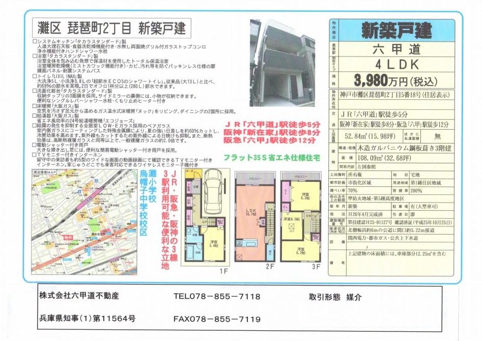 (終了)琵琶町2丁目(灘小・烏帽子中地区)の新築一戸建の紹介です