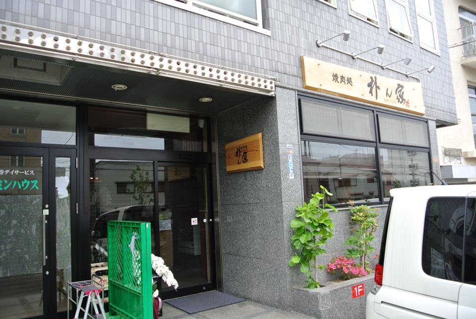 焼肉処 朴ん家(ぼくんち)「2014年4月26日ニューオープン!!」