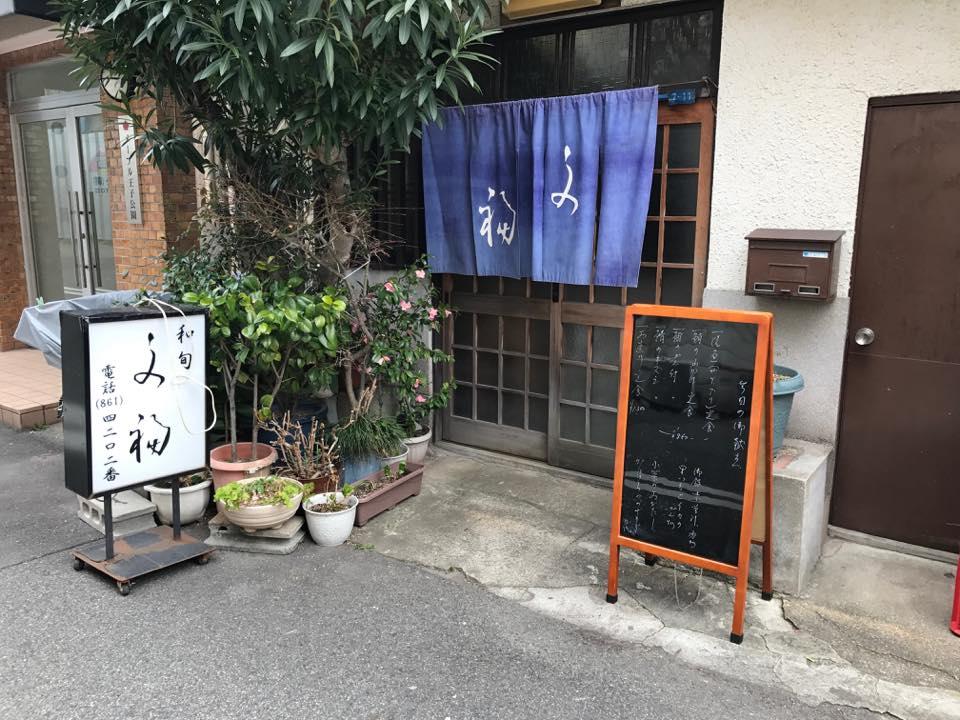 文福「お昼のランチはお魚定食!!」