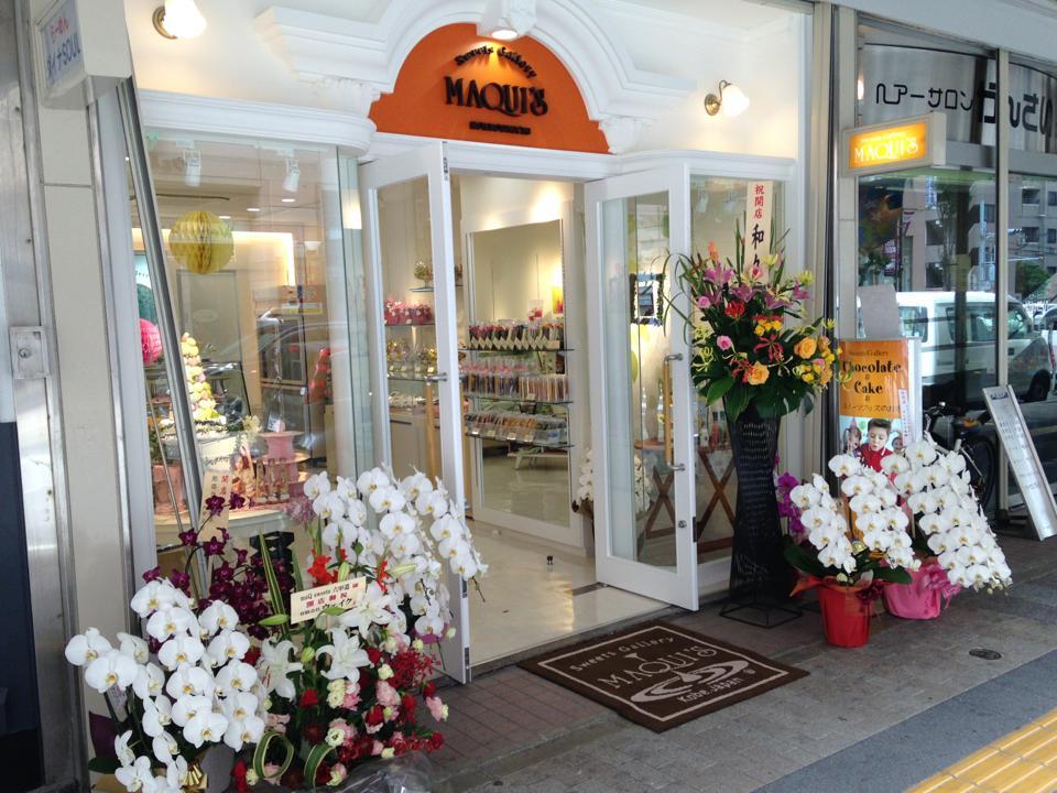マキィズ(MAQUI'S)六甲道店※閉店「帰ってきたよ!!チョコレートのマキィズ!!」