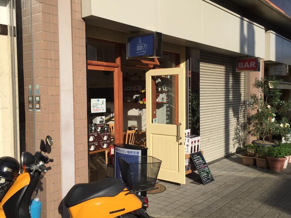 コーヒーロースト「目の前で焙煎します!!2015年5月15日ニューオープン!!」