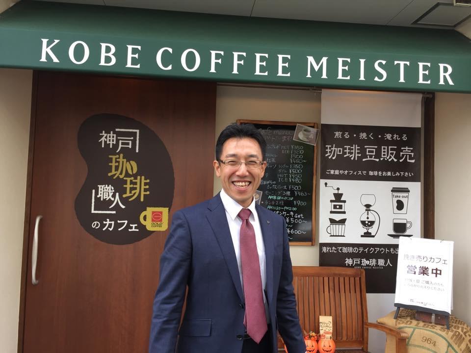 神戸珈琲職人のカフェ神戸本店「日米珈琲直営喫茶店!!」