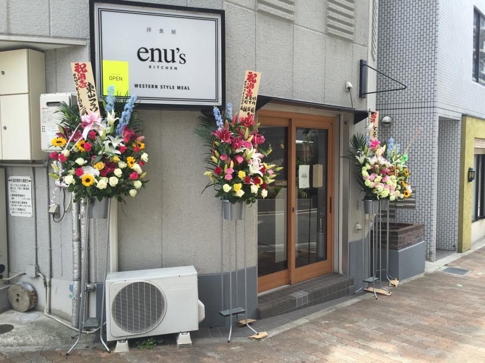 エヌズキッチン(enu's KITCHEN)「2016年5月8日ニューオープン!!」