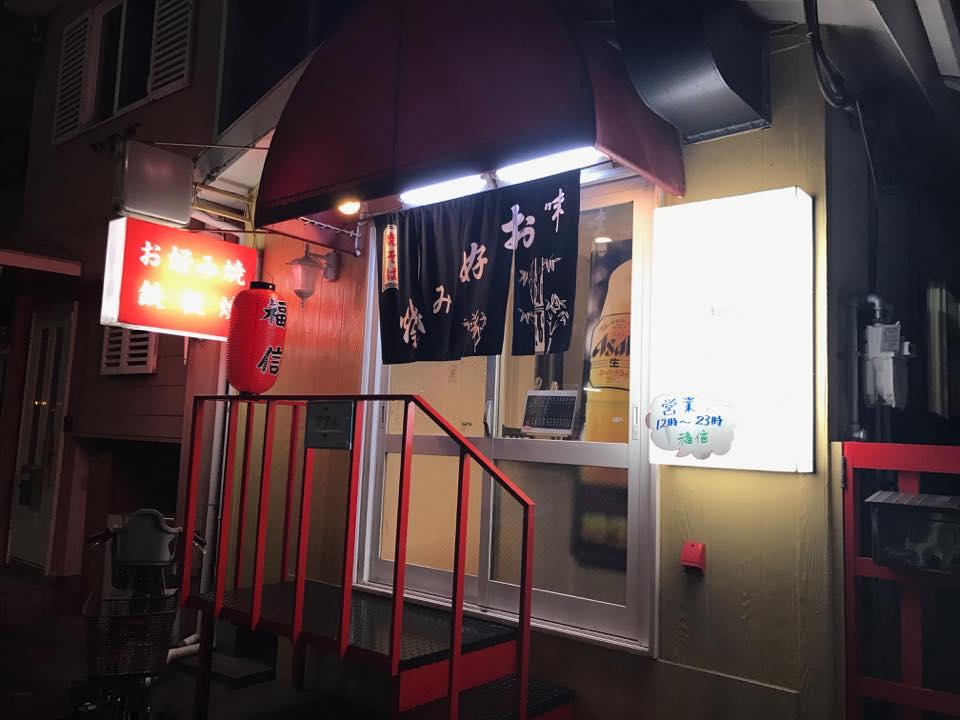 福信「2016年12月14日ニューオープン!!」