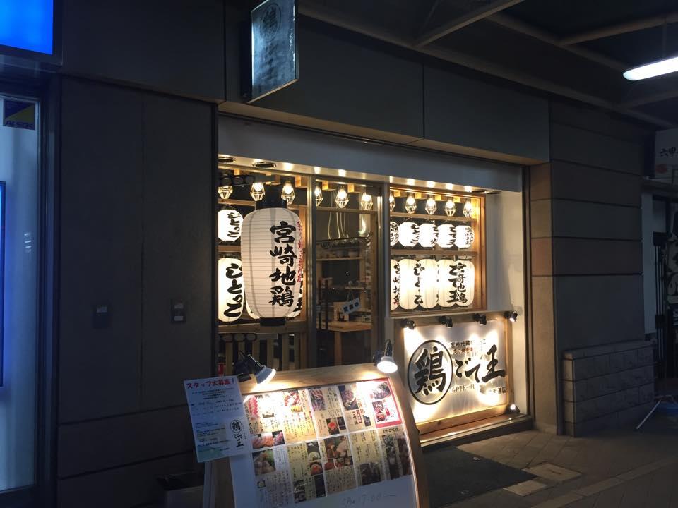 じどっこごて王六甲道店「2016年8月5日ニューオープン!」