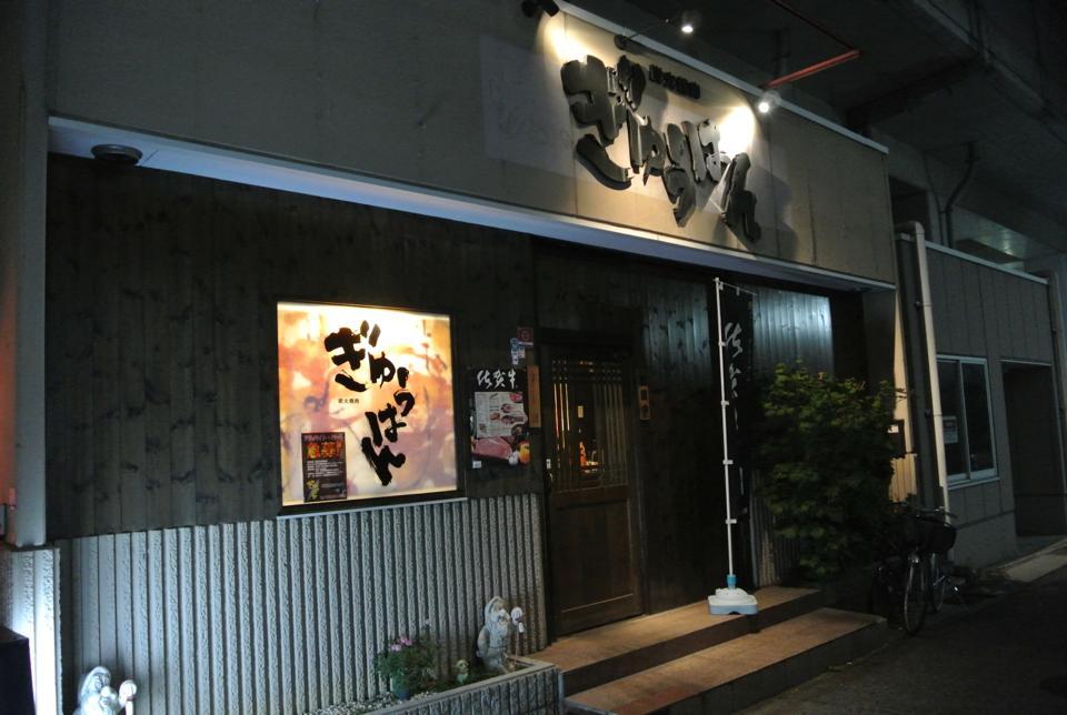 炭火焼肉ぎゅうはん「阪神新在家で美味しい焼肉!!佐賀牛だ!」