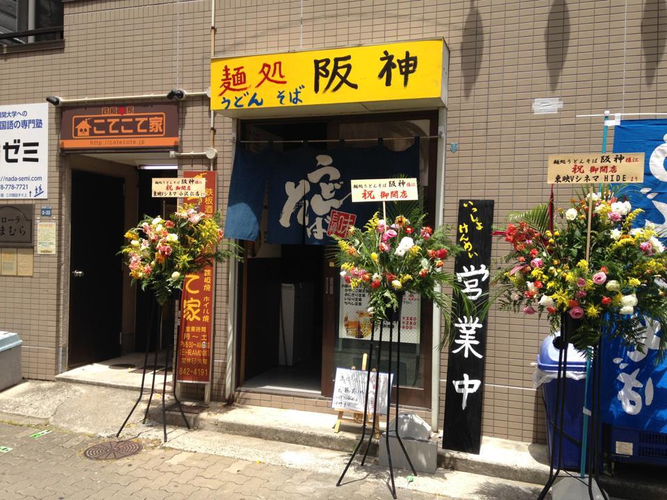 麺処阪神※閉店「2014年6月に新在家にニューオープン!!」