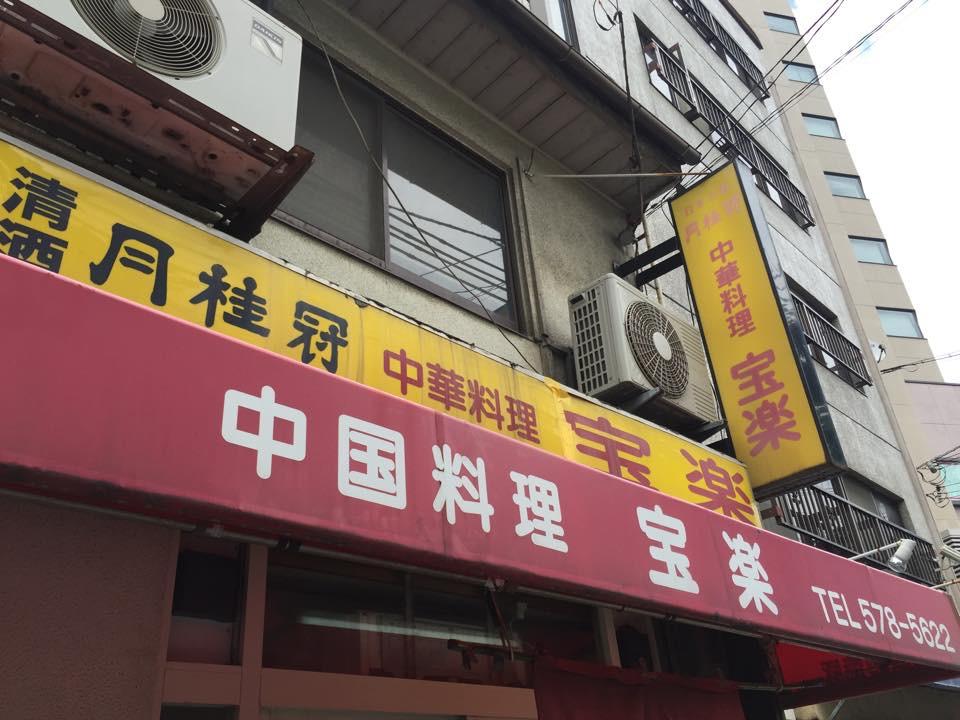 宝楽(ほうらく)「新開地が誇る!!中華料理店!!」