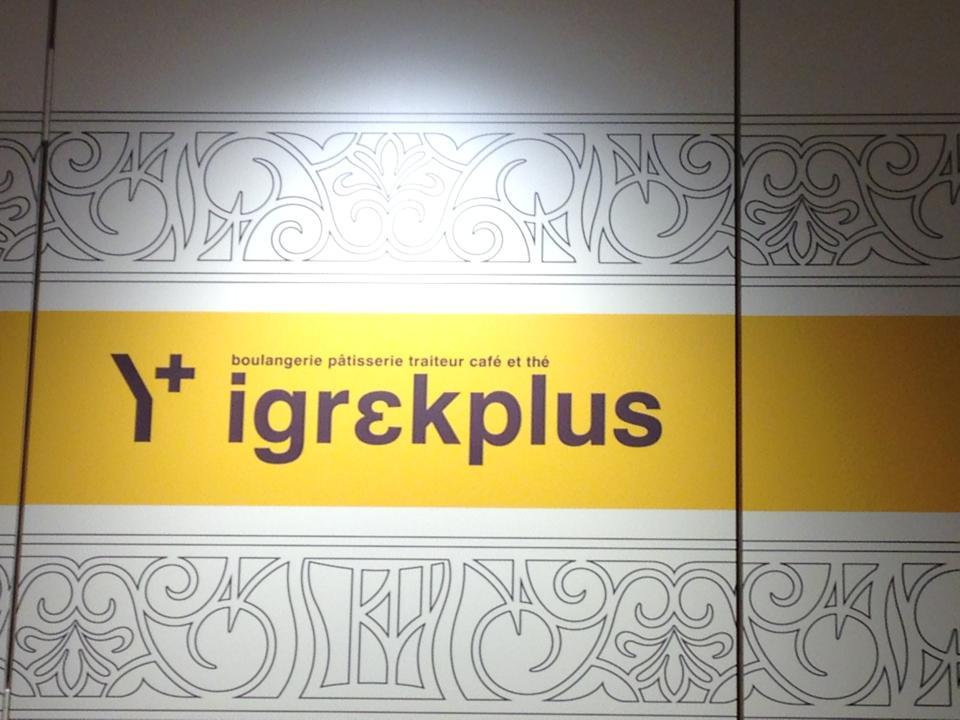 イグレックプリュス+※閉店「2014年7月28日ニューオープン!!」