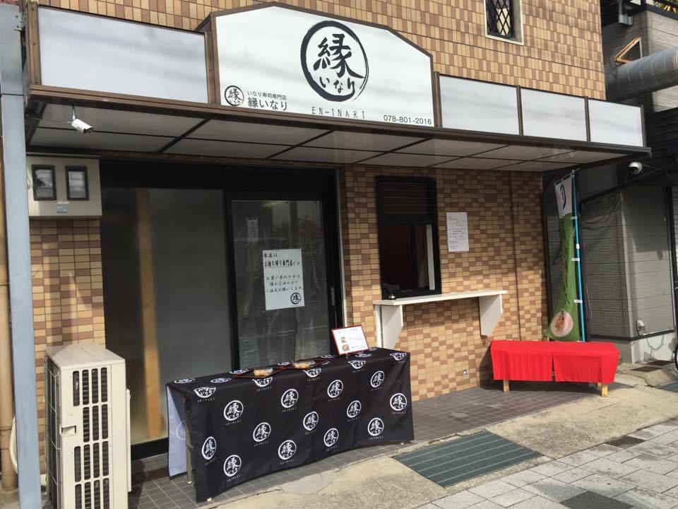 いなり寿司の専門店だよ!!!※閉店「縁いなり(えんいなり)」