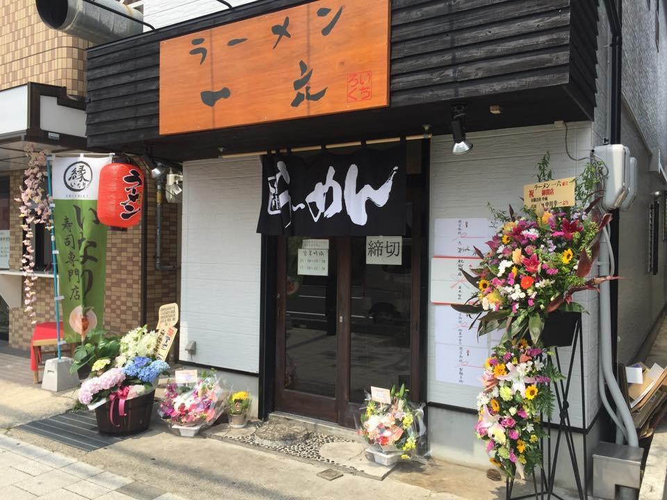 ラーメン一六(いちろく)※閉店「2015年4月16日ニューオープンなラーメン屋さん!!」