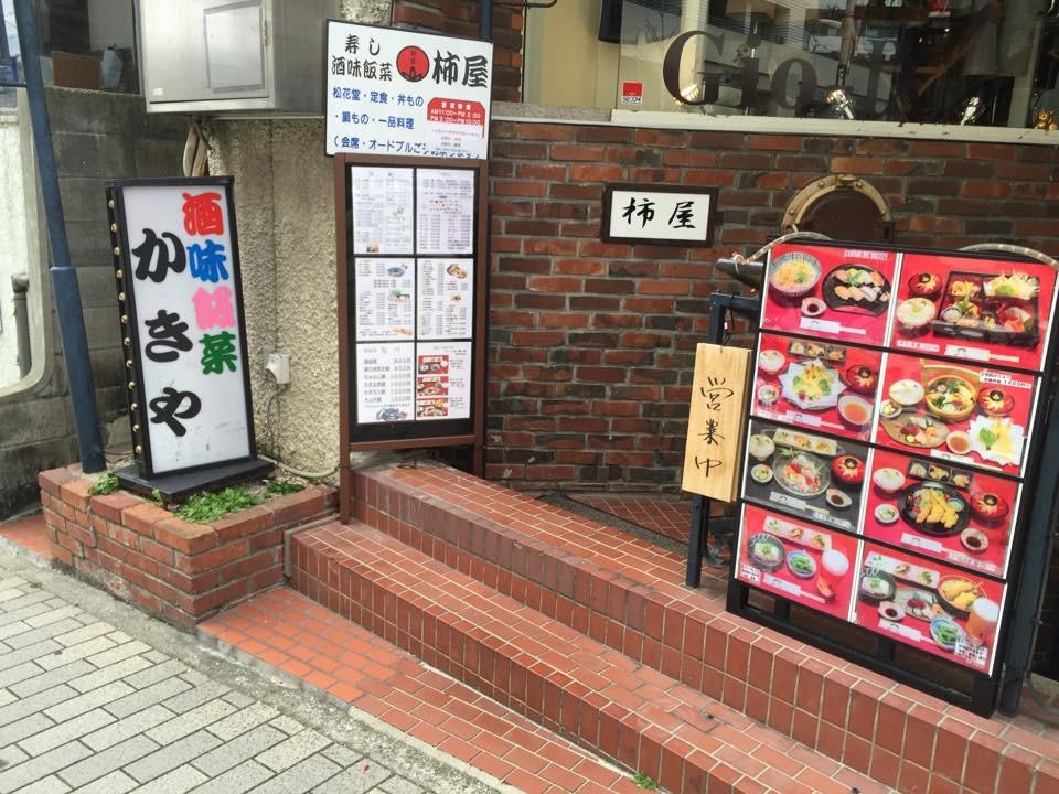 柿屋「阪急六甲北にお昼も夜も定食だーー!!」
