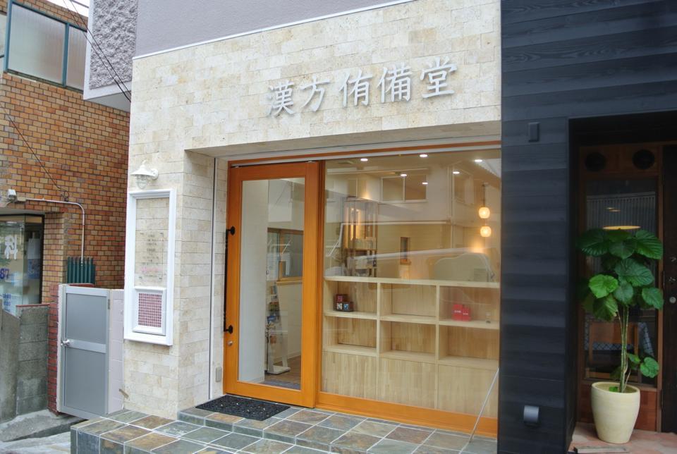 漢方侑備堂(かんぽうゆうびどう)「2014年7月8日ニューオープン!!」