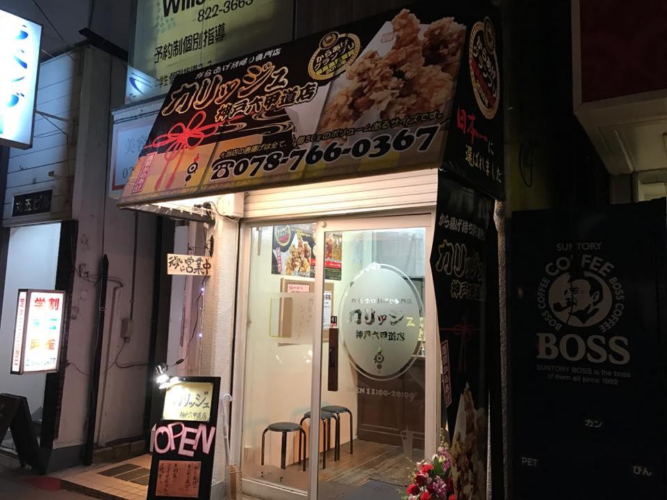 カリッジュ神戸六甲道店「2017年1月10日ニューオープン!!」