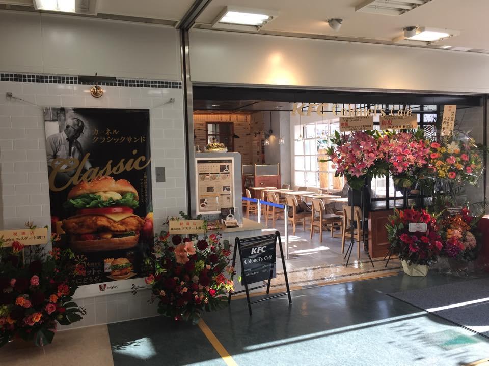 ケンタッキーフライドチキン フォレスタ六甲店「2014年11月28日ニューオープン!!ケンタッキーカフェ!!」