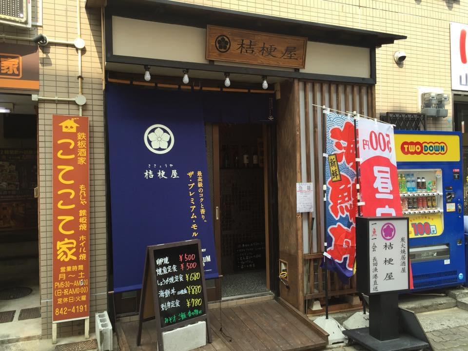 桔梗屋「2016年3月7日ニューオープン!!魚な居酒屋!!」