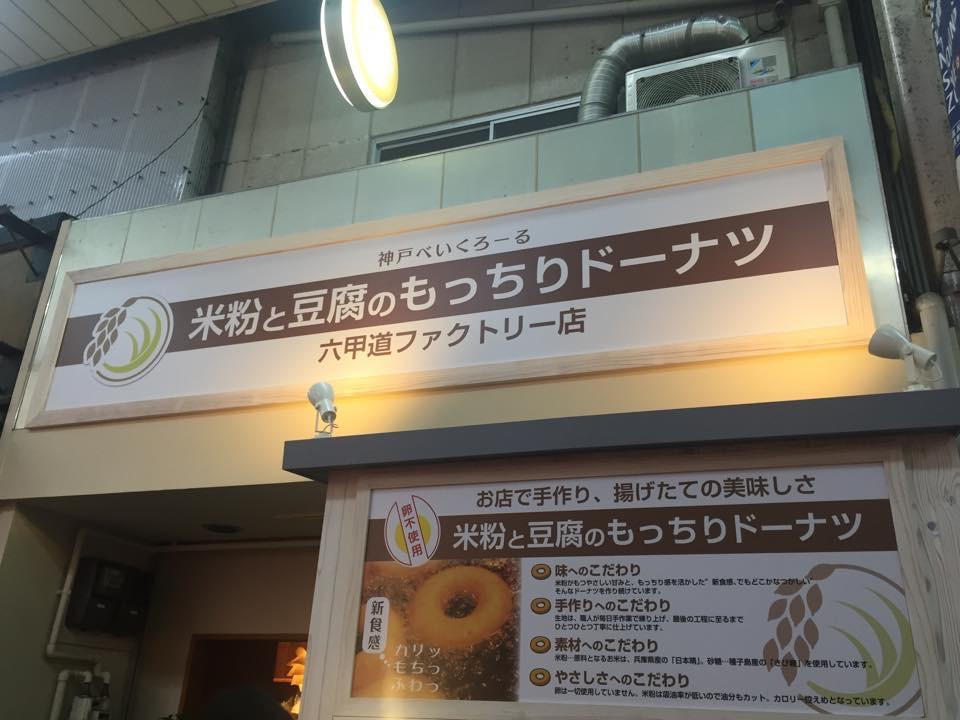 神戸ベイクロール「2016年4月23日ニューオープン!!」