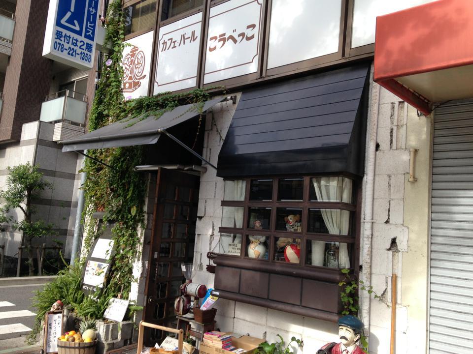 カフェ・バール こうべっこ「神戸が誇る!!サンドイッチな喫茶店!!」