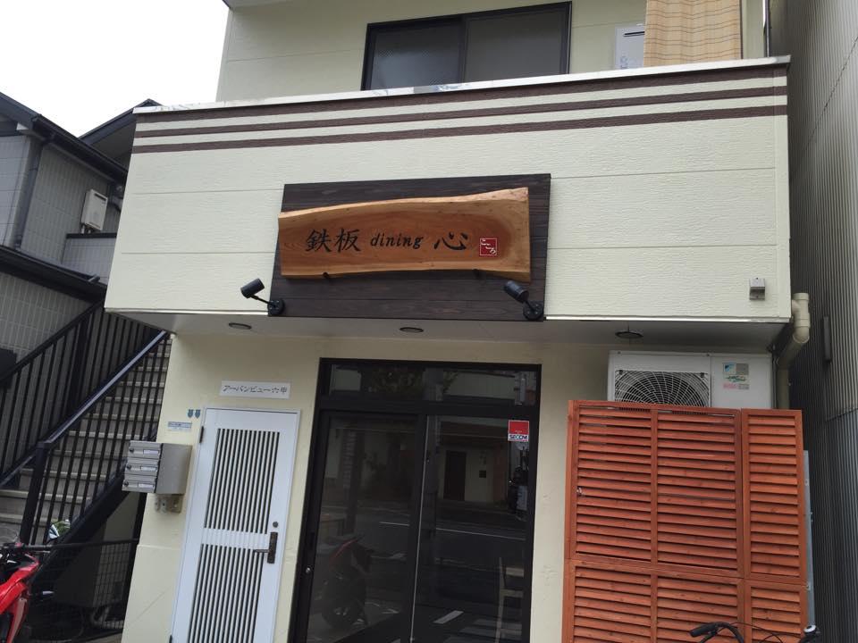 鉄板dining心(こころ)※閉店「2014年11月5日ニューオープンな鉄板料理店!!」